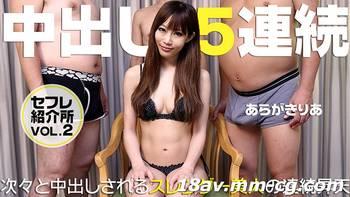 最新heyzo.com 0509 性伴侶介紹所Vol.2 不斷中出苗條美女的連續升天