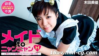 最新heyzo.com 0519 交友拍攝日記,咖啡廳的服務員- 木田美優