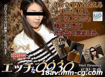 最新H0930 ori1073 廣澤 茉莉 Mari Hirosawa