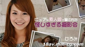最新heyzo.com 0591 素人女兒被欺騙的攝影會
