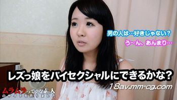最新muramura 121814_166 試著和女同性戀之間的性愛 高山沙樹
