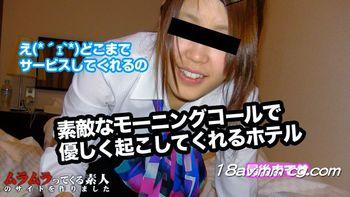 最新muramura.tv 112214_159 令人心情舒暢的電話商用旅館調查