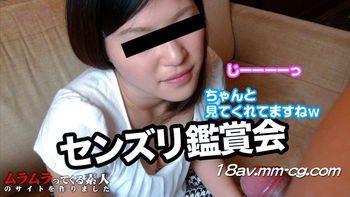 最新muramura.tv 112614_161 讓人羨慕的兼職工作,最近沒做愛的女孩