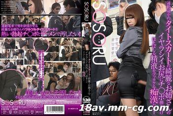 免費線上成人影片,免費線上A片,r-ssr-038 - [中文]通勤途中的贴身短裙漂亮大姊姊