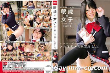 免費線上成人影片,免費線上A片,EKDV-379 - [中文]眼鏡×女孩 妖艷的長黑髮…閃亮的大眼睛…。跟拍超適合戴眼鏡的女高中生『上原亞衣』的校園生活