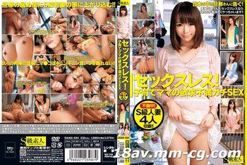 免費線上成人影片,免費線上A片,SAMA-694 - [中文]慾求不滿!!育有一子的媽媽慾求不滿的性愛