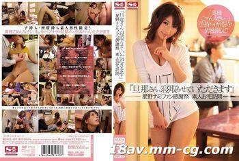 免費線上成人影片,免費線上A片,SNIS-109 - [中文]請讓我跟您的先生通姦 星野