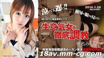 [無碼]Tokyo Hot n0923