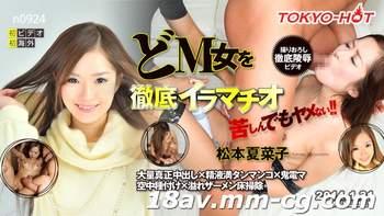[無碼]Tokyo Hot n0924