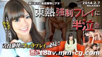 [無碼]Tokyo Hot n0926