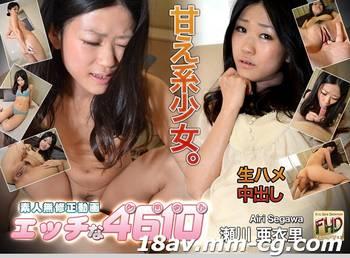 [無碼]最新H4610 ori1260 瀨川 亞衣裡 Airi Segawa