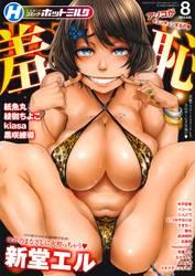 (成年コミック) [雑誌] ホットミルク 2014年08月