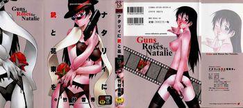 [竹村雪秀] ナタリィに銃と花束を。