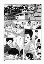 Ohyamada Mangestsu – COMIC LO 20-33+Enjeru