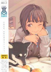 (成年コミック) [雑誌] COMIC 高 #03 2015年02月号
