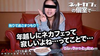 [無碼]最新muramura.tv 123014_171 除夕寂莫素人娘檢証 仲Emiri