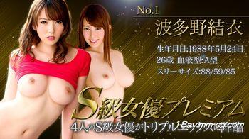 [無碼]最新xxx-av 21800 波多野結衣 S級女優生中SEX 50發