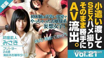 [無碼]最新xxx-av 初裏初撮!美尻!美腳!青春派小姐的性幻想SEX