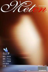 MetCN 2008-05-04 - 林柏欣 - 仓之梦 [20P/13MB] metcn 04070
